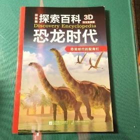 探索百科 恐龙时代 全12册