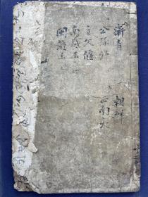 明版万历刻本《史记》存原装一厚册6卷,59个筒子叶118面,卫青、公孙弘、南越、东越、朝鲜、西南夷列传