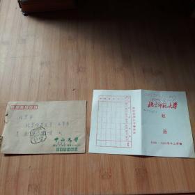 吴永仁教授的信封一张,加北京师范大学校历1988-1989上学期