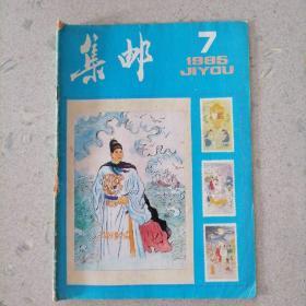 集邮1985.7