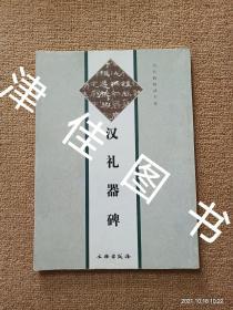 【实拍、多图、往下翻】历代碑帖法书选:汉礼器碑