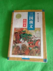 四大名著绘画本,三国演义