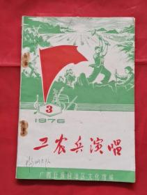 工农兵演唱 76年第3期 包邮挂刷