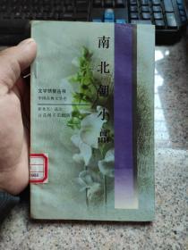 南北朝小品:文学快餐丛书·中国古典文学卷