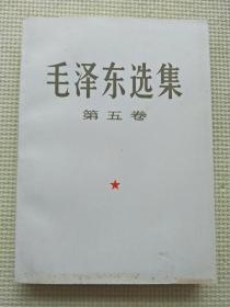 毛泽东选集 (第五卷)大开本