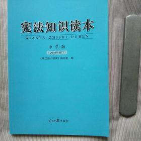 宪法知识读本 : 中学版【 2018年修订】