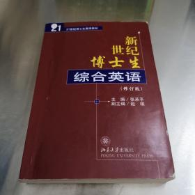 新世纪博士生综合英语(修订版)附光盘