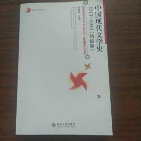 中国现代文学史 1917-2010(精编版)