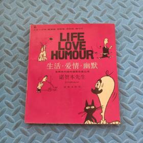 生活 ·爱情 ·幽默 诺贺本先生
