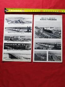 老照片2张……武汉长江大桥提前建成(25.5×15.5)cm