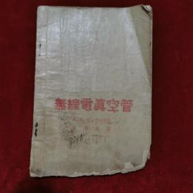 1956年《无线电真空管》(1版3印)[苏]雅可勃松 著,陈炳荣 译,人民邮电出版社 出版