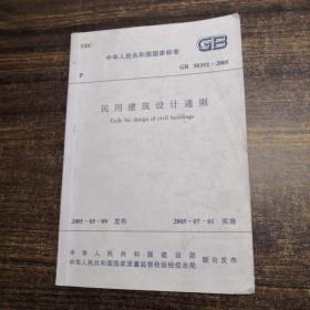 中华人民共和国国家标准GB50352-2005民用建筑设计通则(20次印刷)