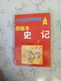 《史记》故事精选连环画:中国历史名著