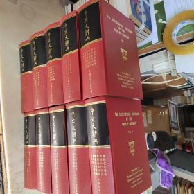 中文大辞典 全十本