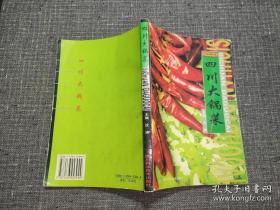 四川大锅菜