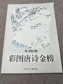 彩图唐诗金榜 冬梅卷