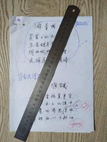 肖安民诗稿三页