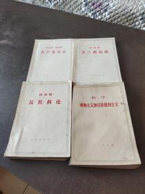 共产党宣言.法兰西内战.反杜林论.唯物主义和经验批判主义.4册合售