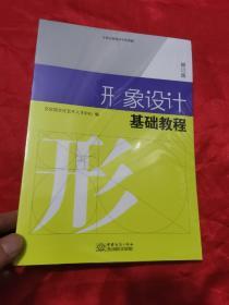 形象设计基础教程(修订版) 【文化行业培训专用教材】  16开,未开封
