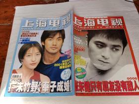 上海电视/2001年7B期(周刊)总第572期