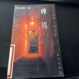 碑铭:日本推理小说文库