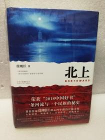 北上(签名版)/徐则臣作品