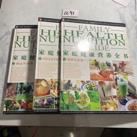 家庭健康营养全书(上中下)