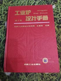 工业炉设计手册(第2版)