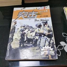 突击丛书 合订本6 21-24辑