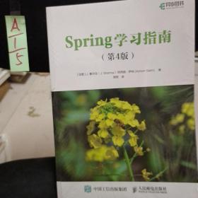 Spring学习指南 第4版