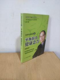 首席专家赵霖谈平衡膳食健康忠告