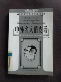 丑丑讲笑话系列:中外名人俏皮话