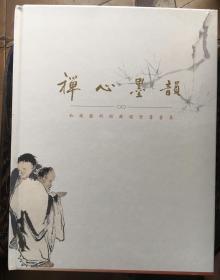 选堂(颐宗颐)书画集-禅心墨韵