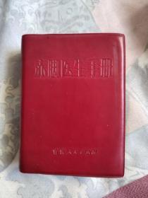 赤脚医生手册 (吉林人民出版社,内容完好)品相好!
