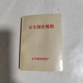 北京第四制药厂安全操作规程
