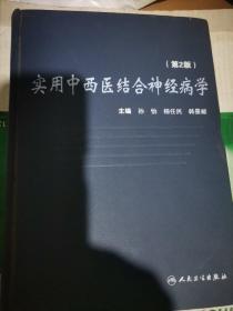 实用中西医结合神经病学(第2版)
