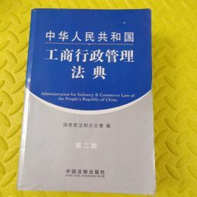 中华人民共和国工商行政管理法典(第2版)