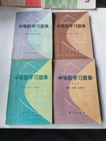 中等数学习题集 全四册(正版现货,包挂刷)