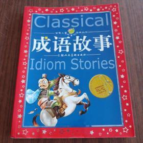世界儿童共享的经典丛书:成语故事