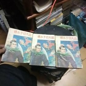 愣小子行大运 全三册
