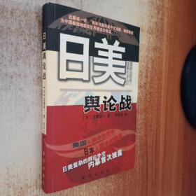 日美舆论战(有签名)