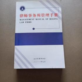 律师事务所管理手册