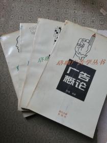 珞珈广告学丛书:广告经营学,广告美学,广告概论 广告管理学  (4册合售) 每册都为作者签名赠送本