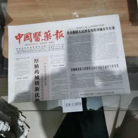 中国医药报2019年10月24日