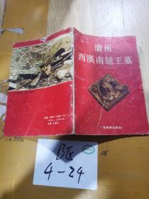 广州西汉南越王墓