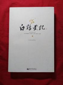 白话全译本:白话史记(上册) 16开