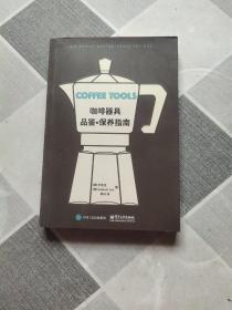 咖啡器具品鉴.保养指南