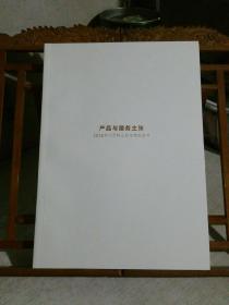 产品与服务主张 2016杭州万科三好住宅白皮书