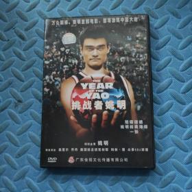 挑战者姚明 DVD