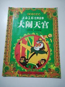 最美中国动画上海美影经典故事:大闹天宫
